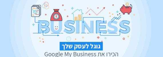 גוגל לעסק