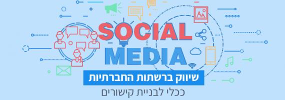 רשתות חברתיות וקישורים