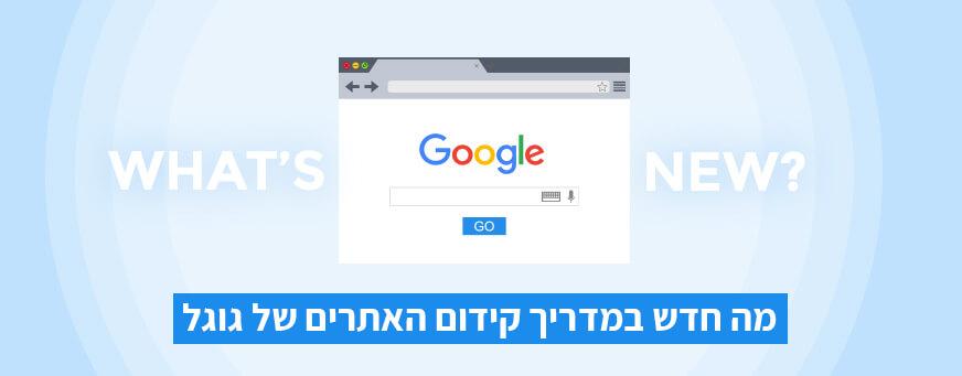 מדריך קידום אתרים של גוגל