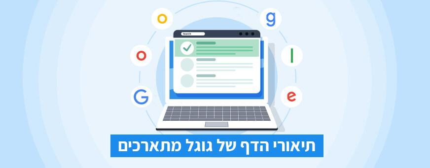 תיאורי הדף של גוגל