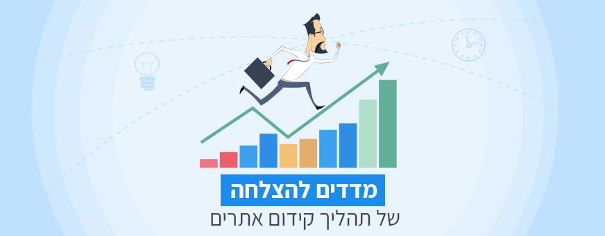 מדדים להצלחה של תהליך קידום אתרים