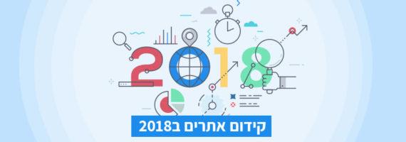 קידום אתרים 2018