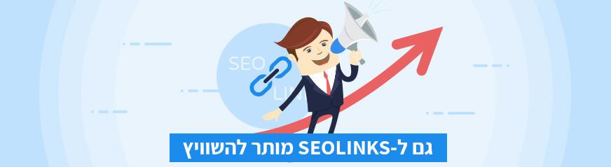 seolinks קידום אתרים