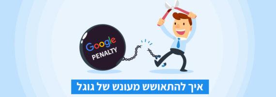 עונש של גוגל