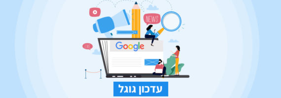 עדכון גוגל