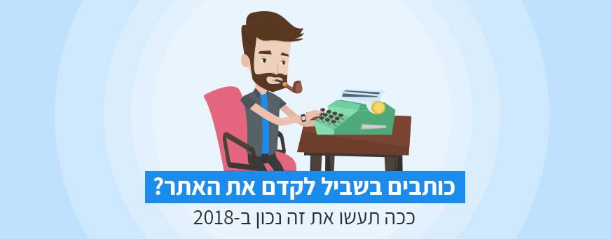 כותבים בשביל לקדם את האתר