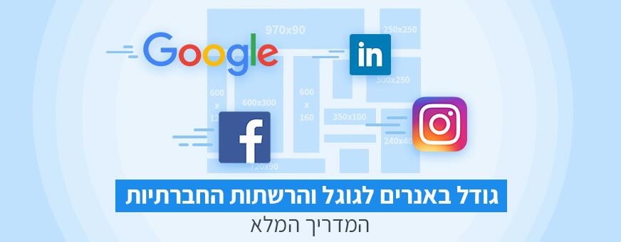 גודל באנרים לגוגל ורשתות חברתיות