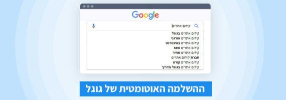 ההשלמה האוטומטית של גוגל