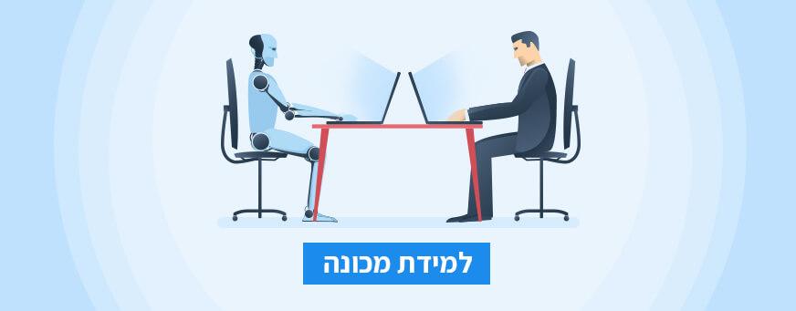 קידום אתרים ולמידת מכונה