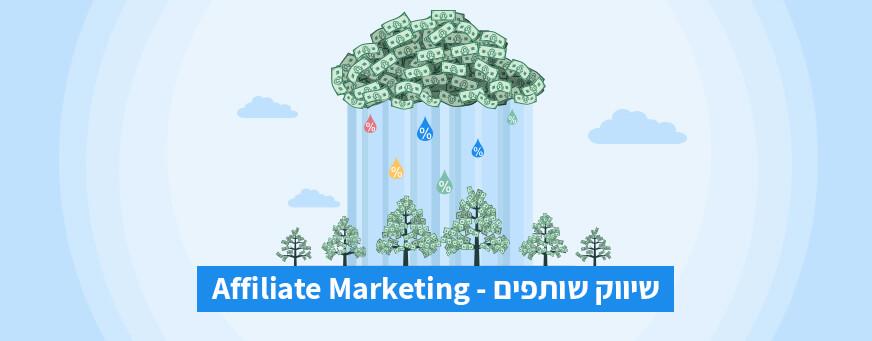 שיווק שותפים - affiliate marketing