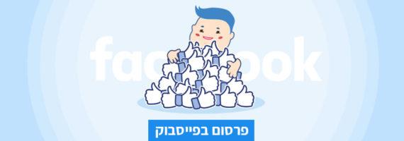 פרסום בפייסבוק