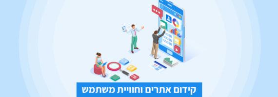 קידום אתרים וחוויית משתמש