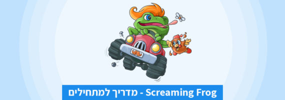 מדריך למתחילים: Screaming Frog