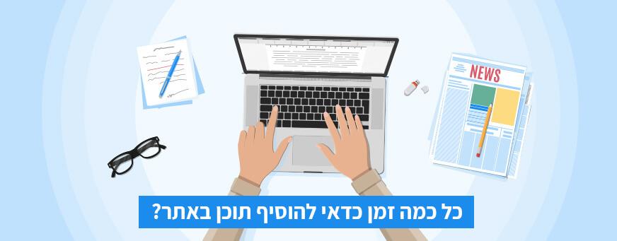 כל כמה זמן כדאי להוסיף תוכן באתר?