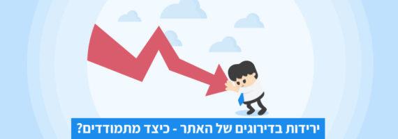 ירידות בדירוגים של האתר- כיצד מתמודדים?