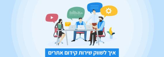 לשווק שירות קידום אתרים