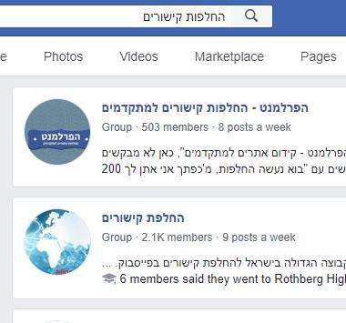 החלפות בפייסבוק