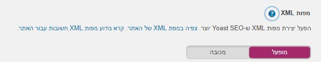 מפת אתר XML ביוסט