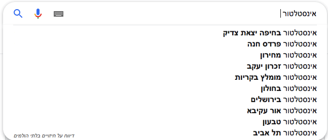 השלמה אוטומטאטית של גוגל