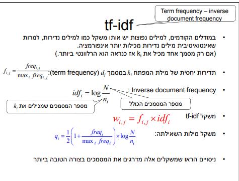 הסבר על נוסחת הTF-IDF
