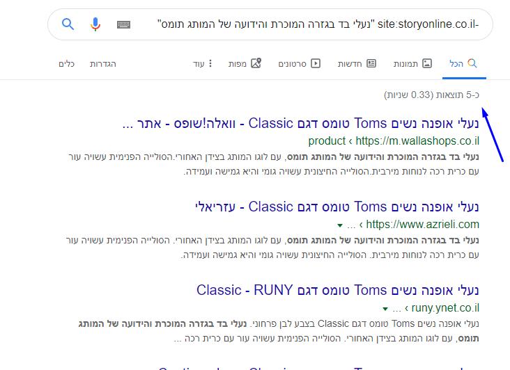 תוצאות גוגל נעלי בד