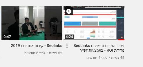 ערוץ יוטיוב SEOLINKS