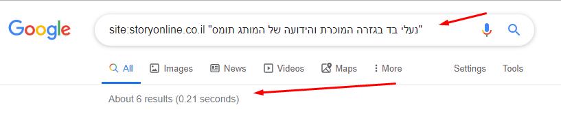 נעלי בד חיפוש באינטרנט