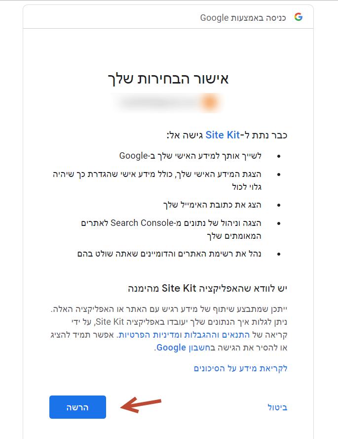 אישור התוסף google kit לוורדפרס