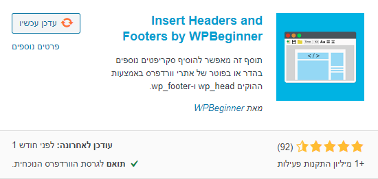 Insert Headers and Footers by WPBeginner