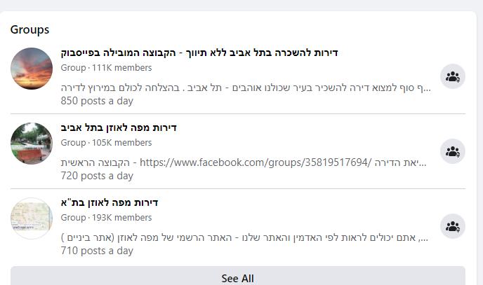 פרסום בקבוצות בפייסבוק