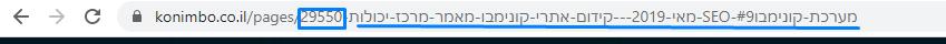 כתובת URL במערכת